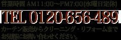 TEL 0120-656-489